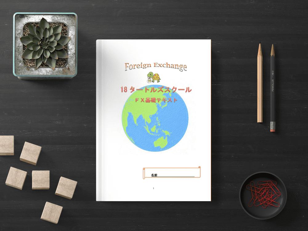 18タートルズ オンラインFXスクール特典の教科書